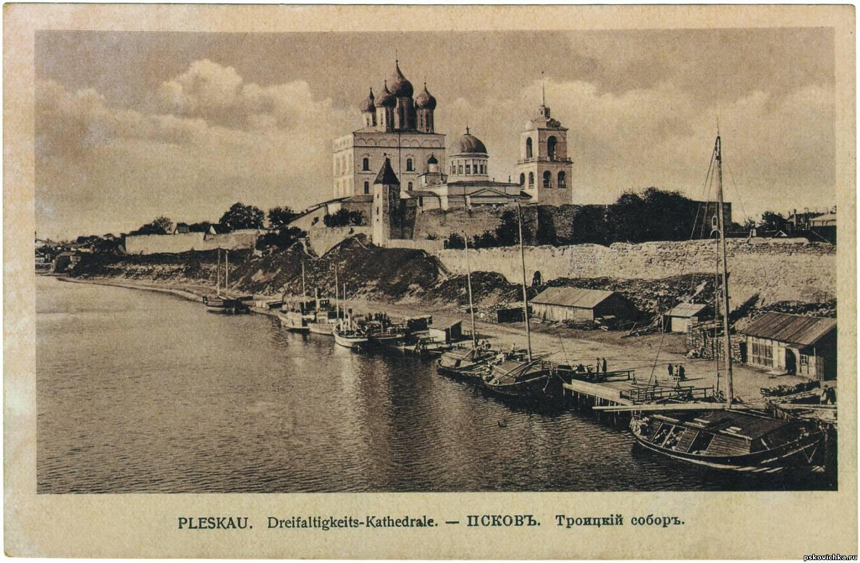 Псков в прошлом фото
